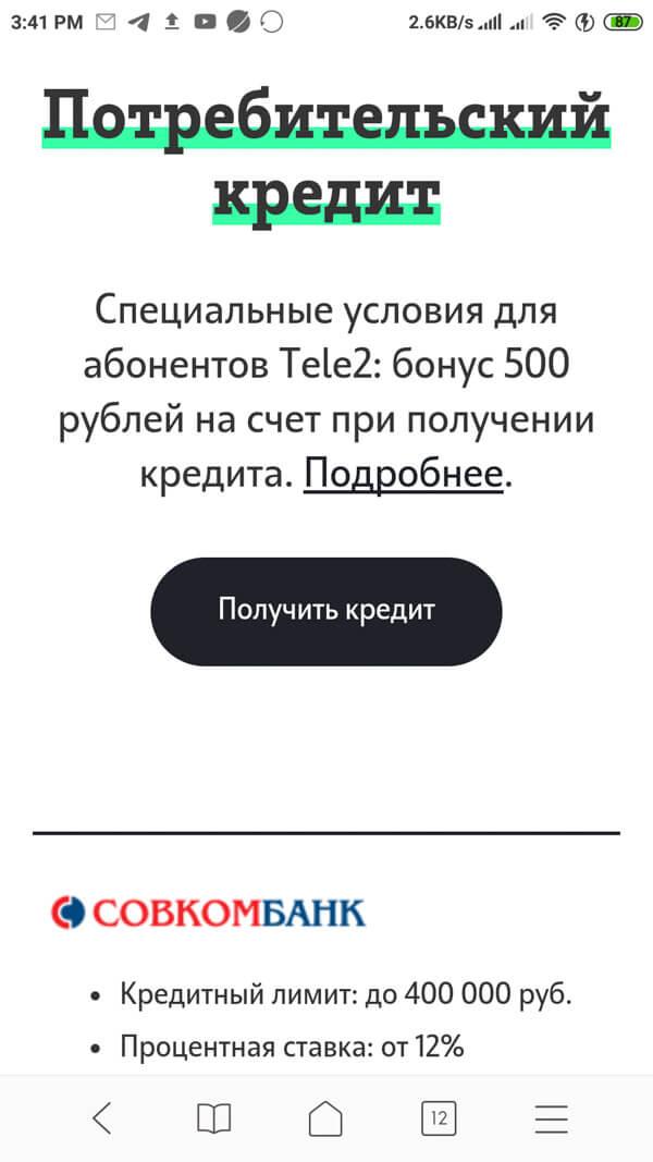 Маркетплейс финансовых услуг для Tele2